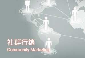 社群行銷-久大寰宇行銷股份有限公司