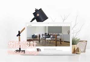 久大寰宇行銷股份有限公司-網站設計