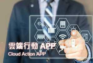 久大寰宇行銷股份有限公司-雲端行動APP