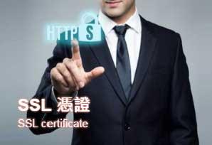 久大寰宇行銷股份有限公司-SSL認證