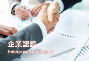 久大寰宇行銷股份有限公司-企業認證
