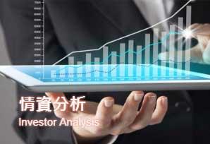 情資分析-久大寰宇行銷股份有限公司